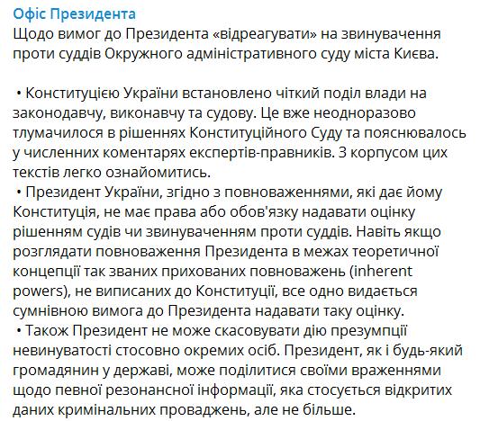 Повідомлення пресслужби ОП у Telegram.