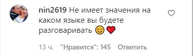 Могилевская вызвала споры в сети из-за русского языка
