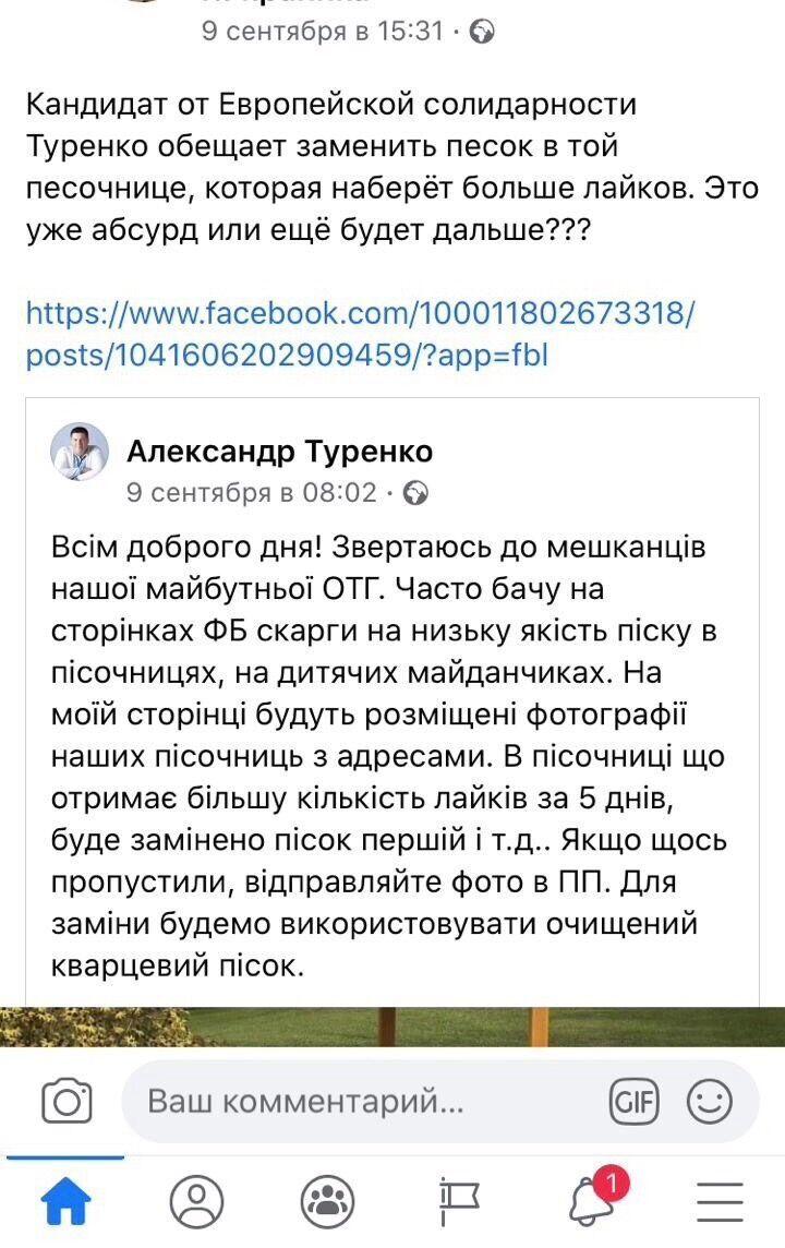 Туренко ответил на критику.
