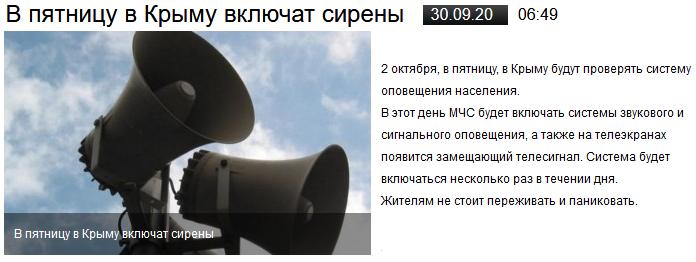 Новости Крымнаша. По Крыму завоют сирены