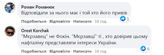 критика Фокіна