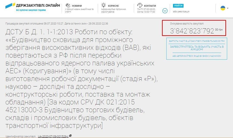 ДАЗВ и ЦППРВ готовят коррупционный тендер на 3,8 млрд гривен с одним участником?