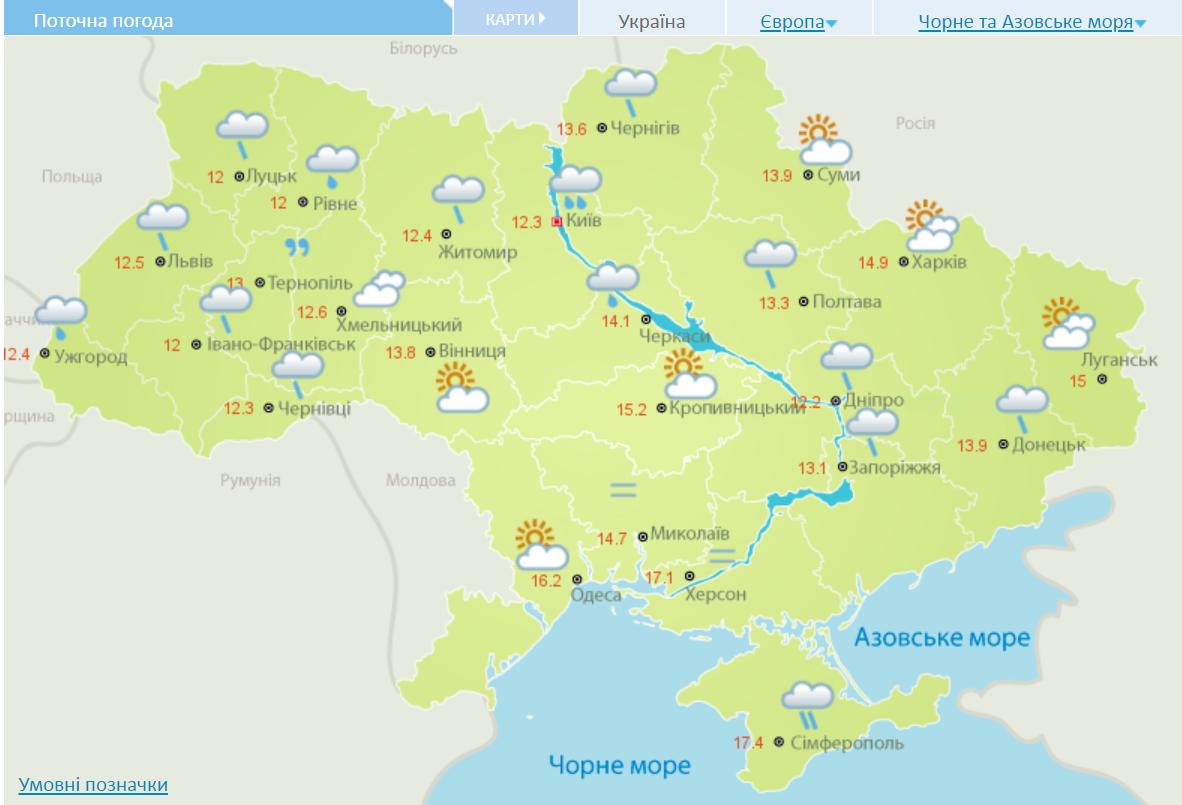 Погода в Украине 30 сентября.