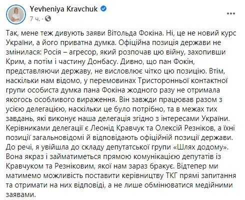 Facebook Евгении Кравчук.