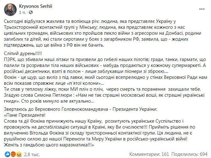 Facebook Сергія Кривоноса.