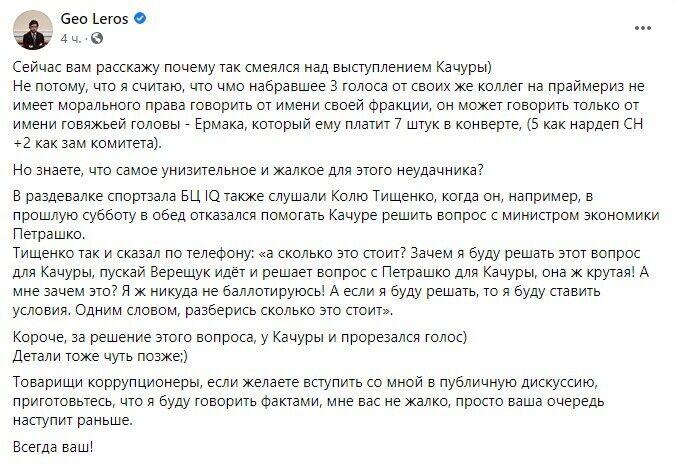 Тищенко отказал Качуре в решении вопроса с министром экономики.