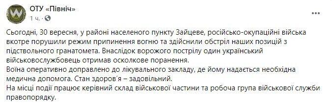 Позиції ЗСУ обстріляли з гранатомета.