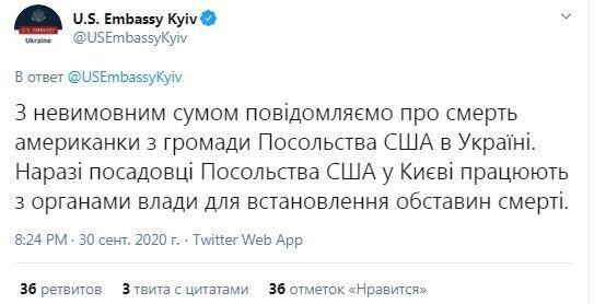 Twitter посольства США в Україні.