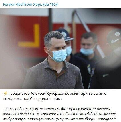 В Северодонецк выехало 15 единиц техники и 75 человек личного состав ГСЧС Харьковской области.