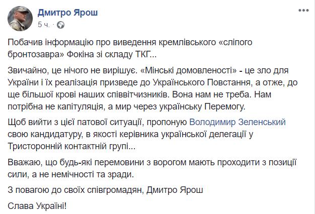 Ярош захотел возглавить ТКГ и пообещал Зеленскому вести переговоры с позиции силы
