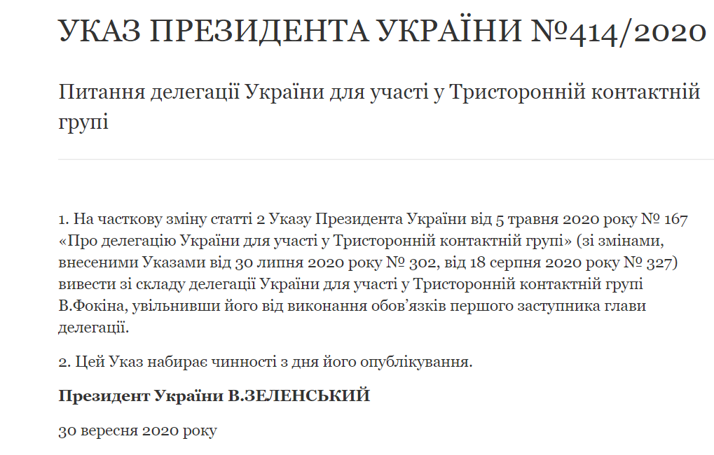 Указ Зеленского об отстранении Фокина из ТКГ.