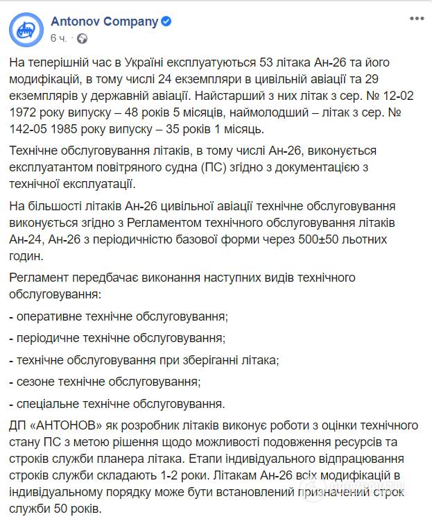 В Україні використовується ще 53 літаки Ан-26 і його модифікацій.