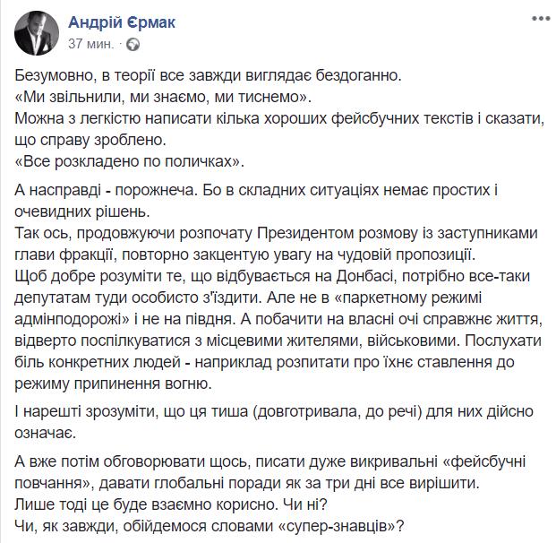 Ермак высказался об ошибках членов команды Зеленского
