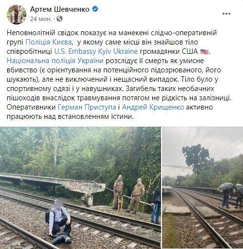 Facebook Артема Шевченка.