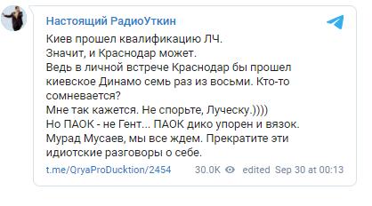 """Уткін заявив, що """"Краснодар"""" в семи випадках з восьми обіграє """"Динамо"""""""