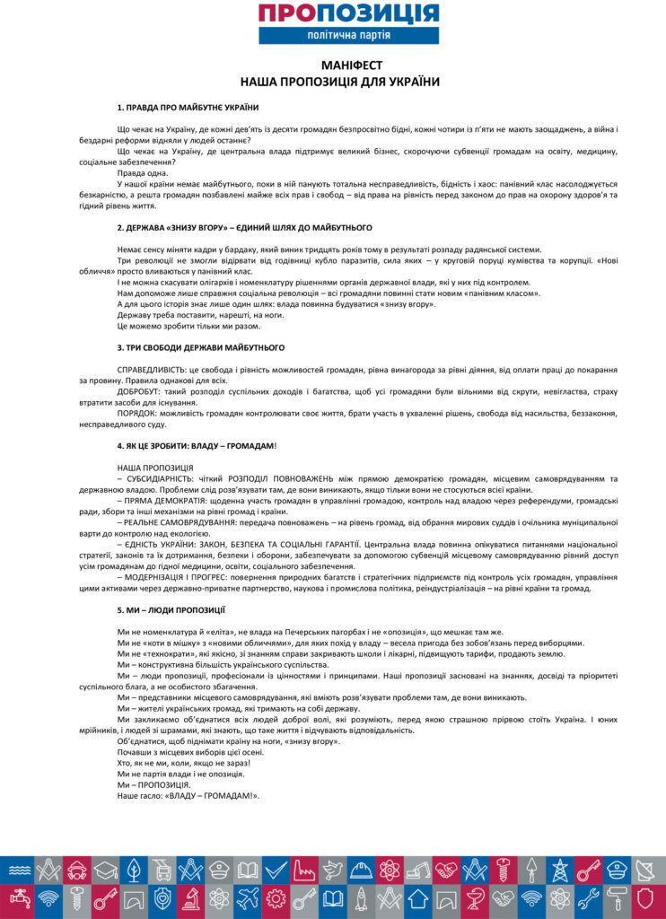 """Маніфест """"Наша пропозиція для України""""."""
