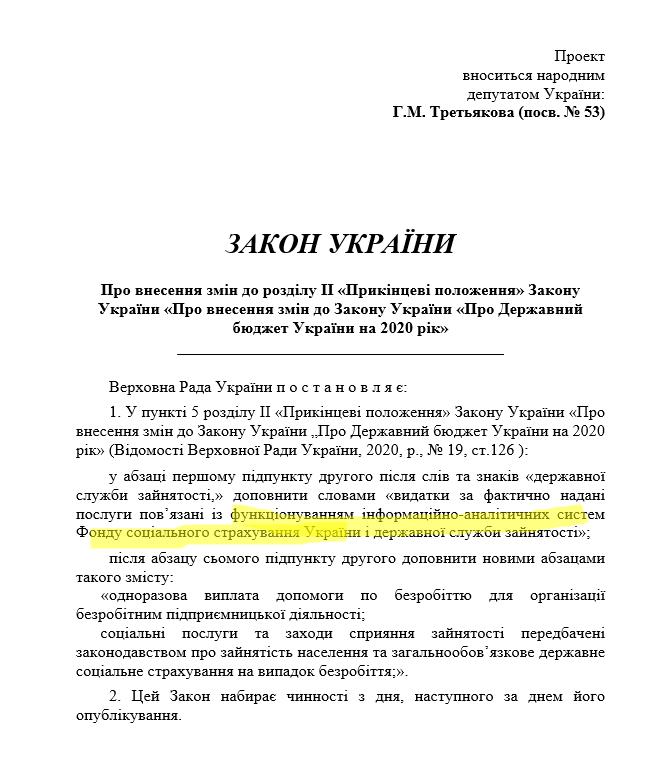 """Украинцев пытаются """"нагреть"""" на отмене бумажных трудовых? Кто может заработать на """"цифровизации"""""""