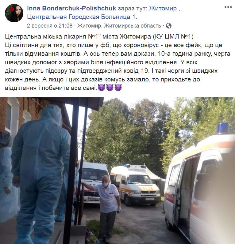 Больница в Житомире