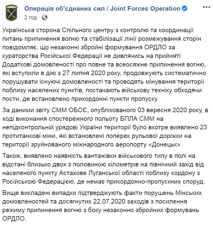 Терористи мінують території Донбасу