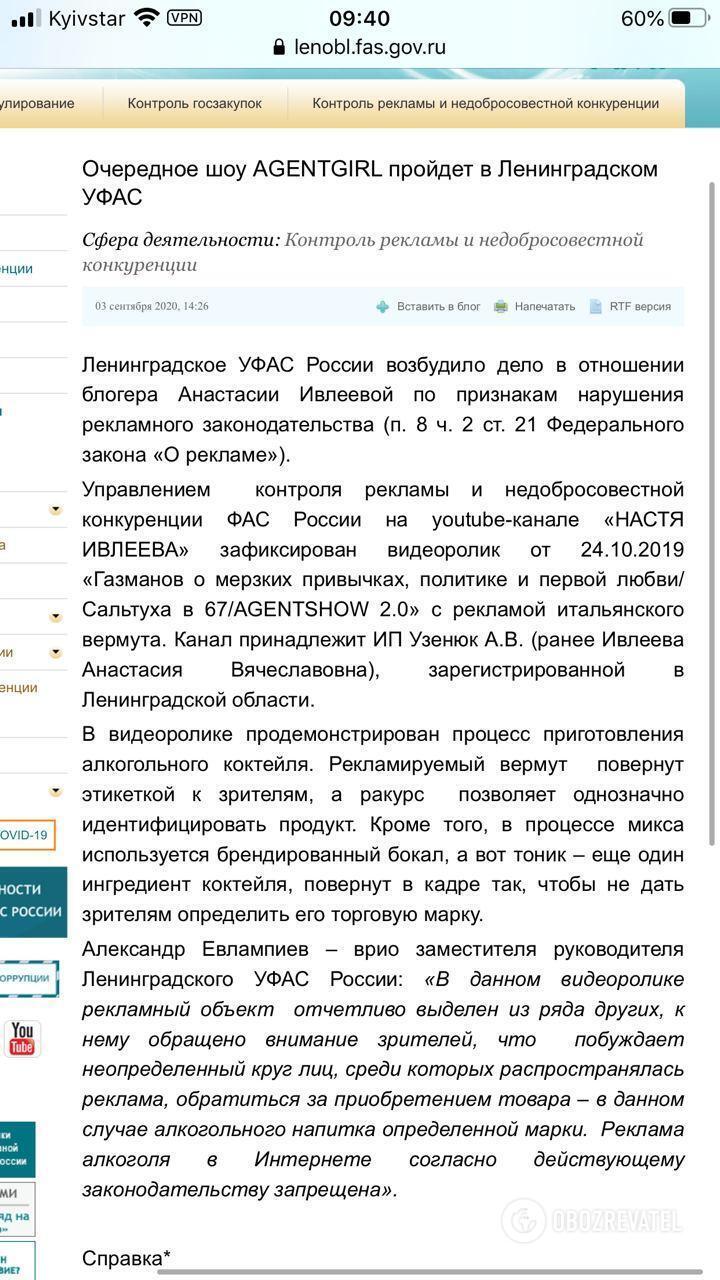 lenobl.fas.gov.ru