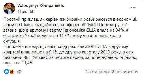 Шмигаль зробив заяву щодо ВВП України
