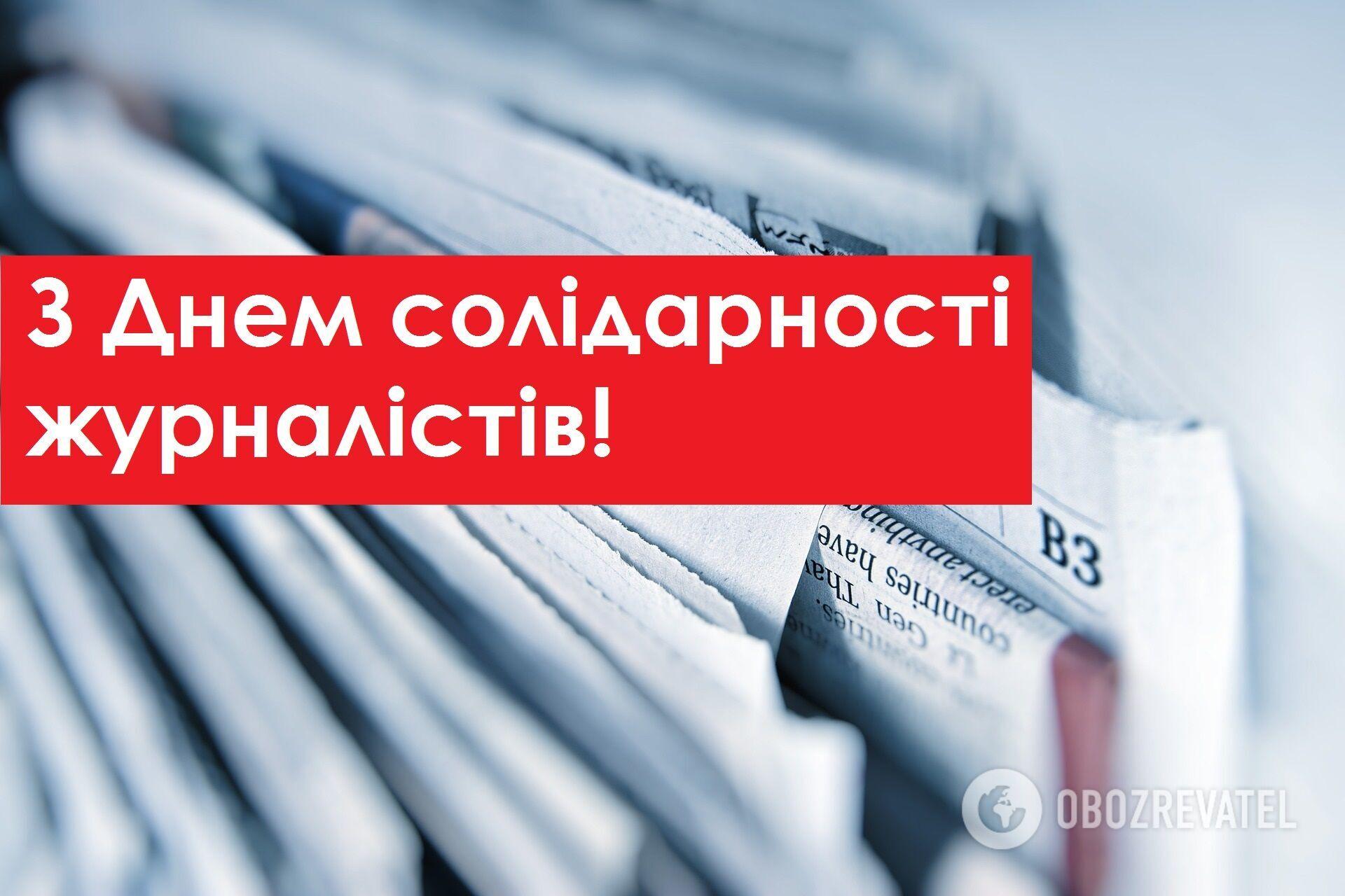 Поздравление с Днем солидарности журналистов: открытка