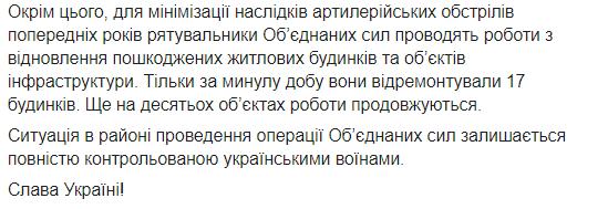 В штабе ООС сообщили хорошие новости с Донбасса