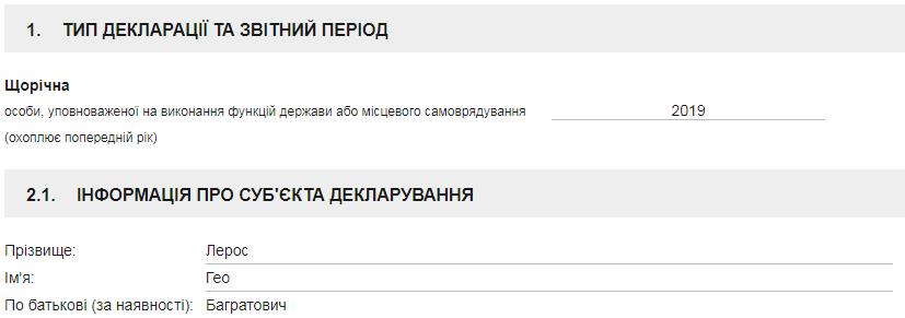 Скриншот декларации политика за 2019 год