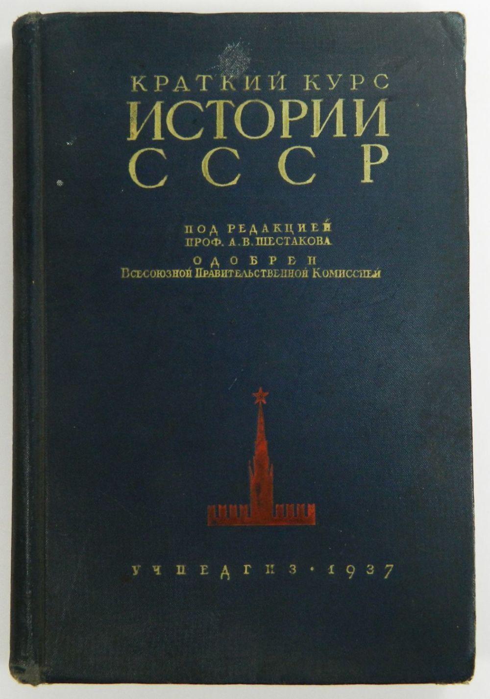 """""""Краткий курс истории СССР"""" вышел в 1937 году тиражом в 5 миллионов"""