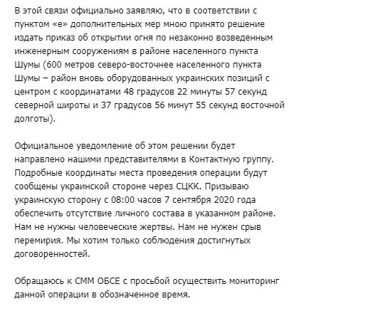 Пушилін наказав знищити позиції ЗСУ на Донбасі: назвав дату та місце удару