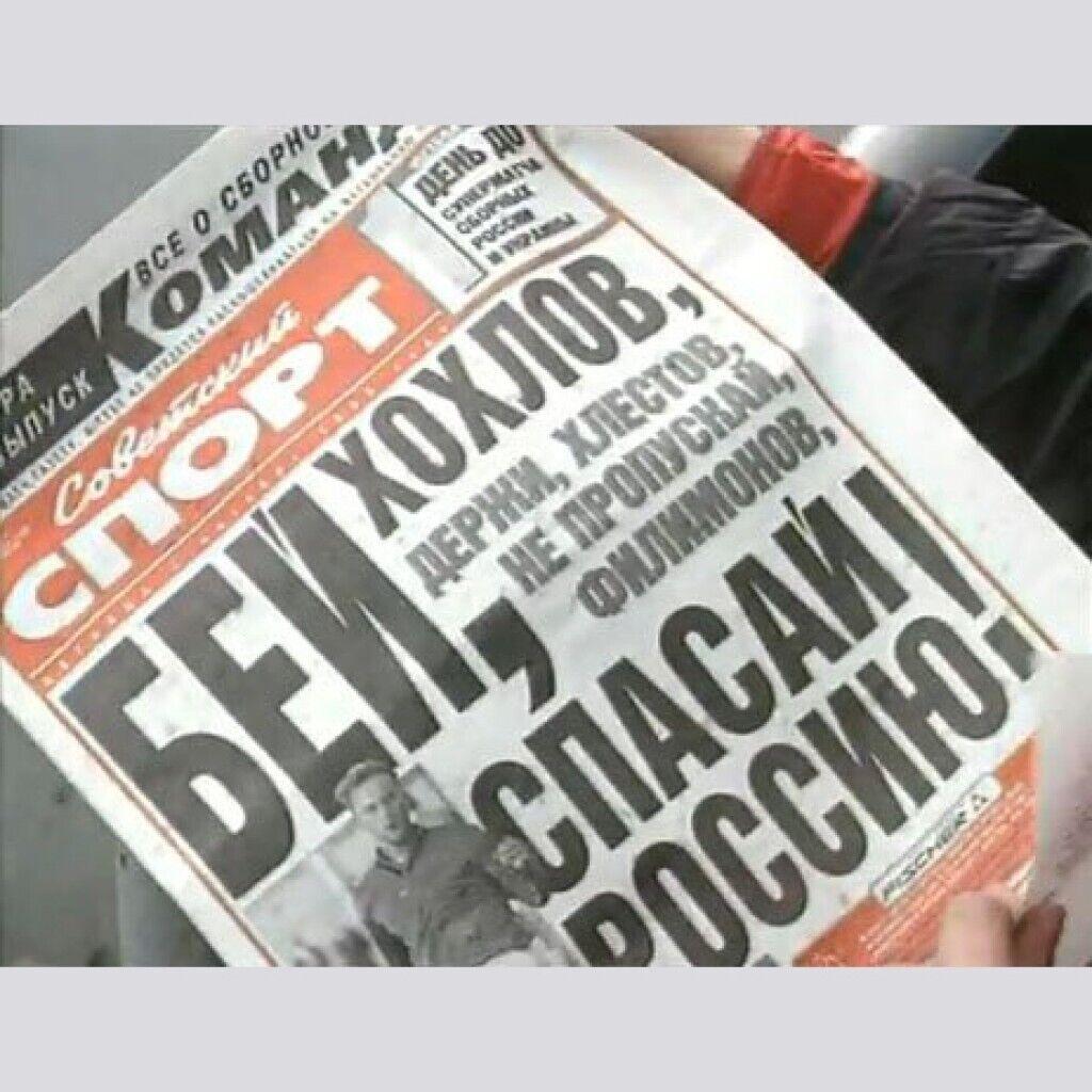 """Скандальный заголовок """"Советского спорта"""""""