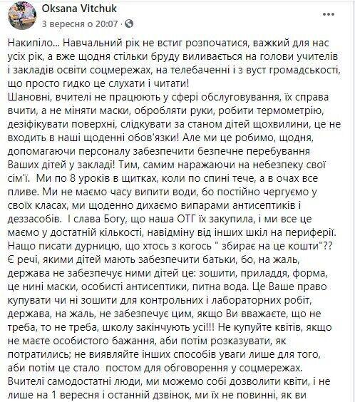 Украинская учительница рассказала о работе в условиях адаптивного карантина.