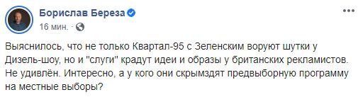 Верещук викрили в плагіаті відео польоту з парасолькою над Києвом. Відео