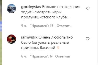 """Білоруси не хочуть підтримувати """"Динамо-Брест"""""""