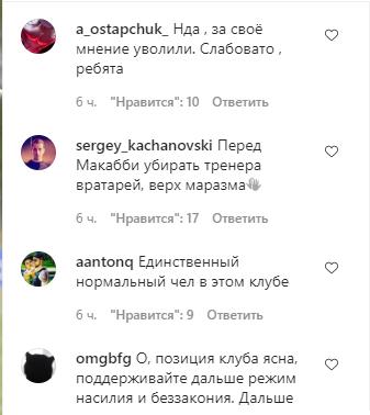 """Шанувальники """"Динамо"""" відписуються від акаунтів команди"""