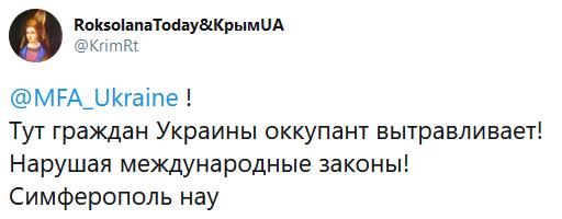 Скрин Twitter