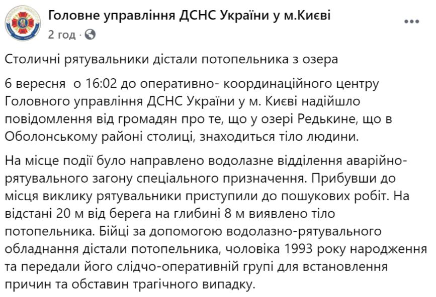 Пост об утопленнике в озере Киева.