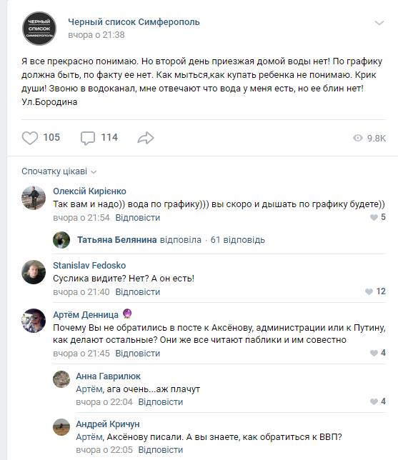 Новости Крымнаша. Пока Крым оккупирован Россией, он пожнет еще много бед и камней с неба