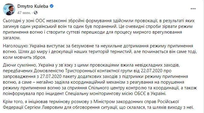 Кулеба ініціював термінову розмову з Лавровим