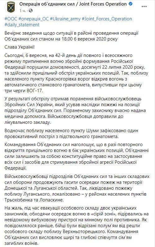 Двое украинских защитников подорвались на неизвестном взрывном устройстве.