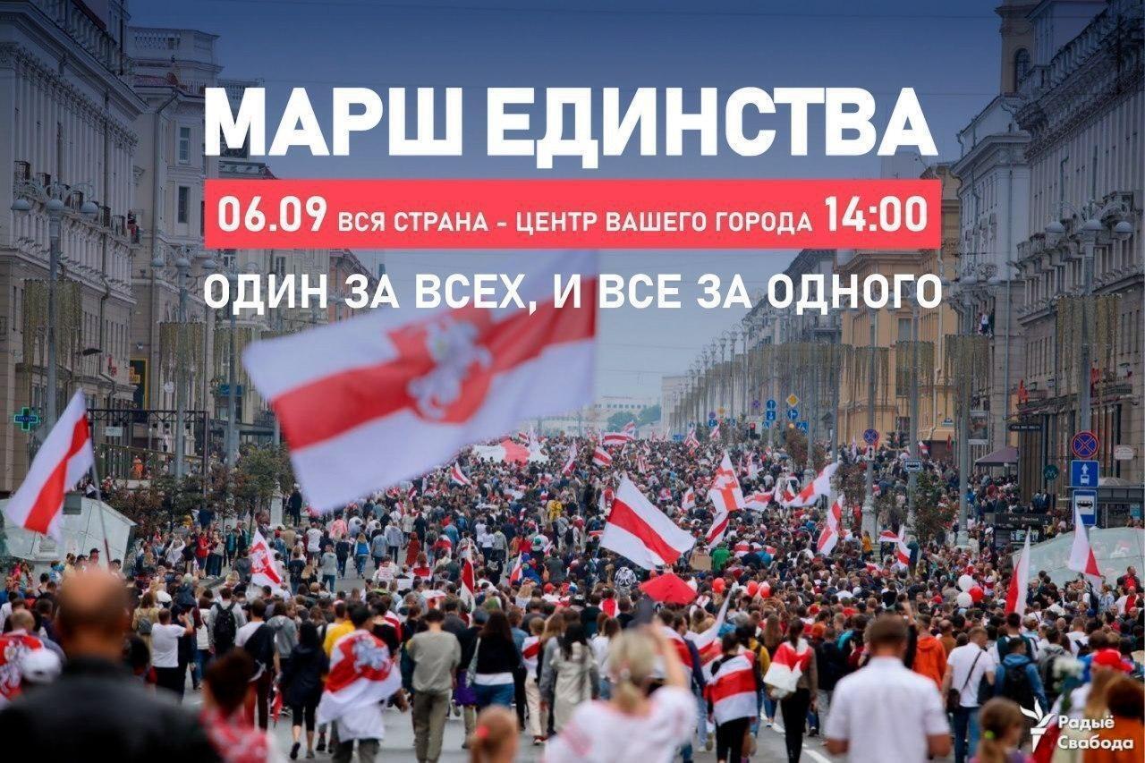 Приглашение на Марш единства 6 сентября