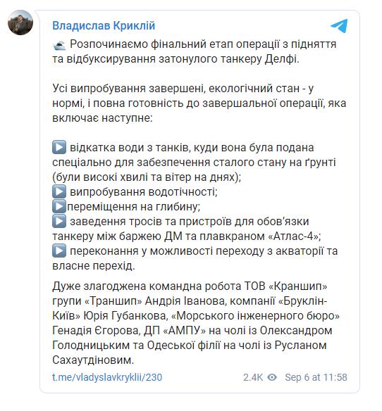 Скриншот сообщения.
