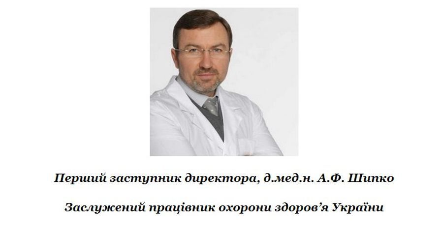Андрій Шипко – заслужений працівник охорони здоров'я України.