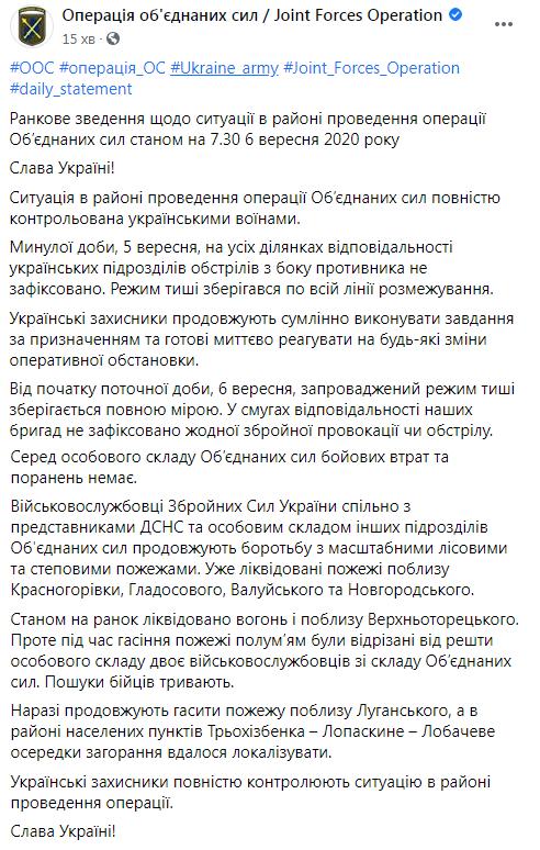 Утренняя сводка штаба ООС по ситуации на Донбассе.