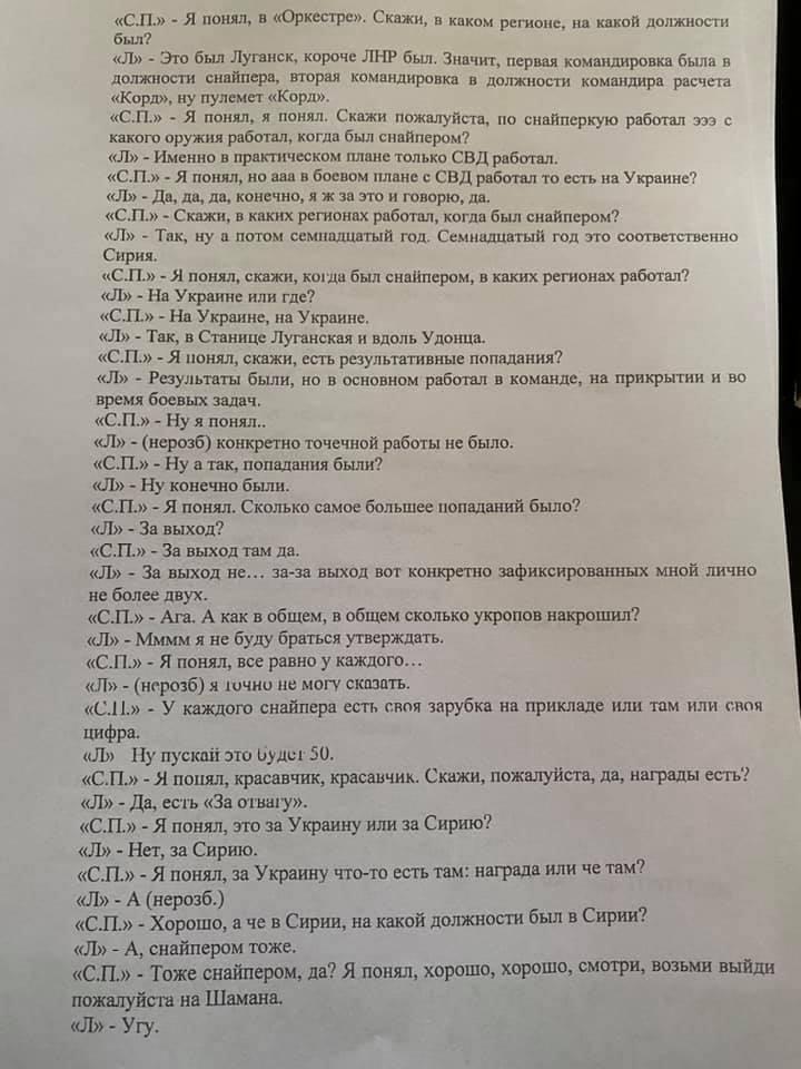 Снайпер з Ростова зізнався у вбивствах українських військових