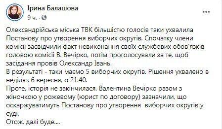 Facebook Ирины Балашовой.