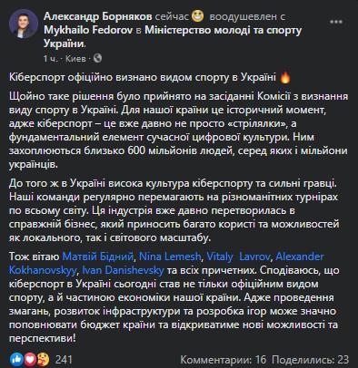 Киберспорт признали официальным видом спорта в Украине