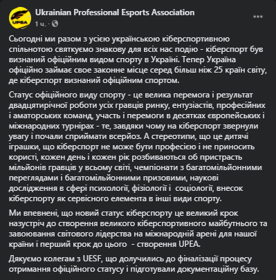 Киберспорт признали видом спорта в Украине