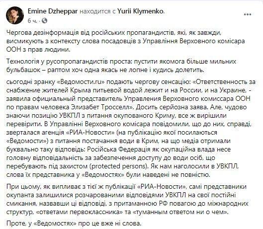 Facebook Эмине Джапаровой.