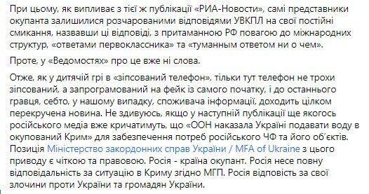 В МИД Украины заявили о фейке росСМИ об ООН и поставках воды в Крым